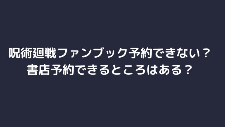 jyujyutsukaisen-fanbook