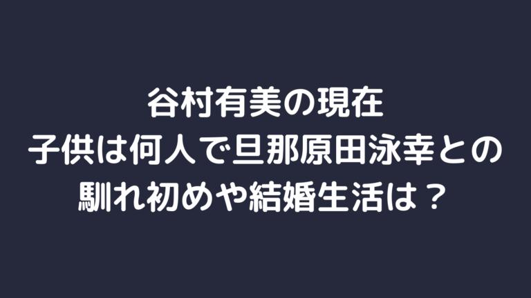 yumitanimura-now