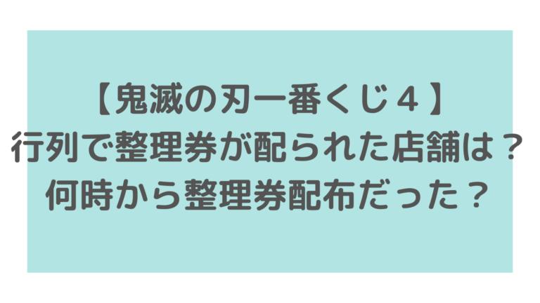 kimetsu-itibankujiseiriken