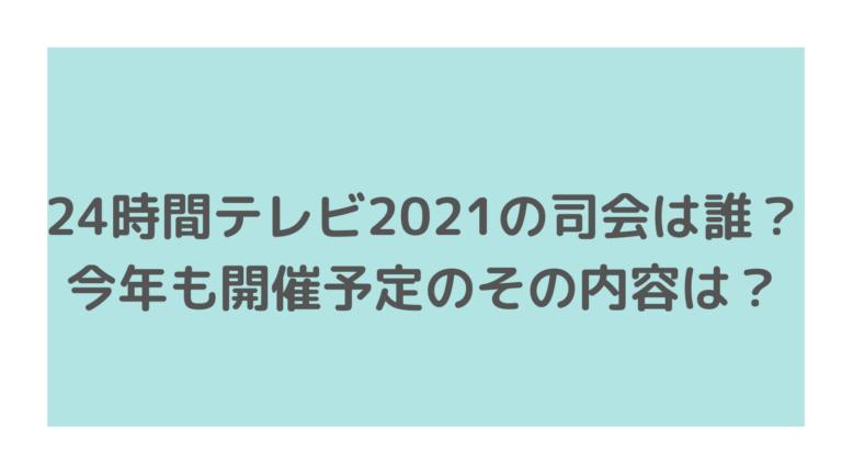 twentyfour-tv2021