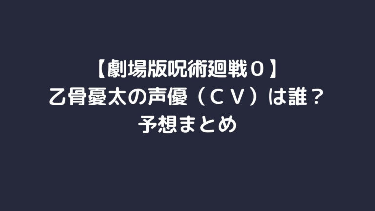 yutaokkotsu-cv