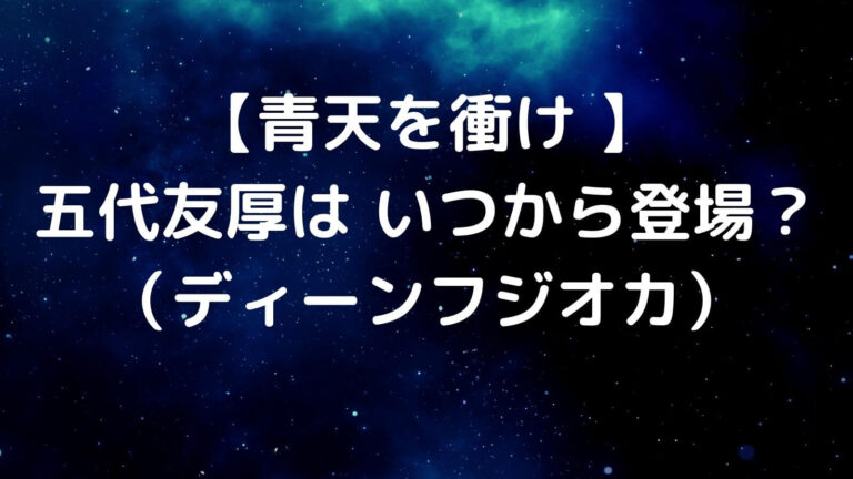seitenwotsuke-tomoatsugodai