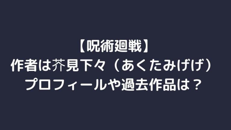 jyujyutsukaisen-sakusha