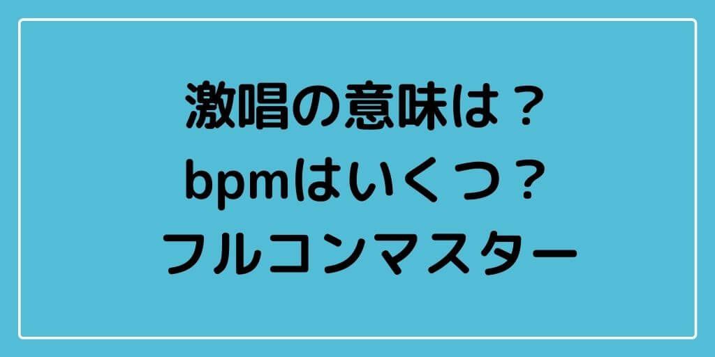 gekisho-imi-bpm