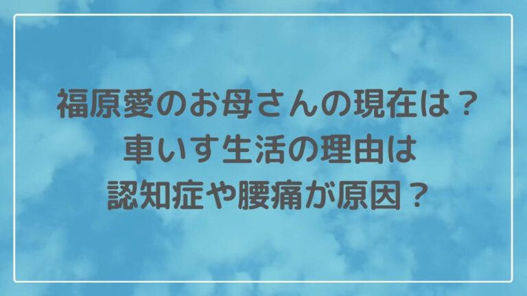 aifukuhara-mother