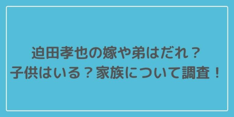 takayasakota-family