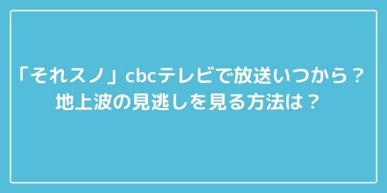 soresuno-cbc