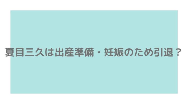 mikunatsume-shussan