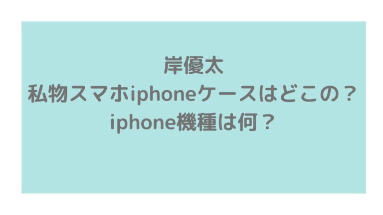 yuutakishi-iphone