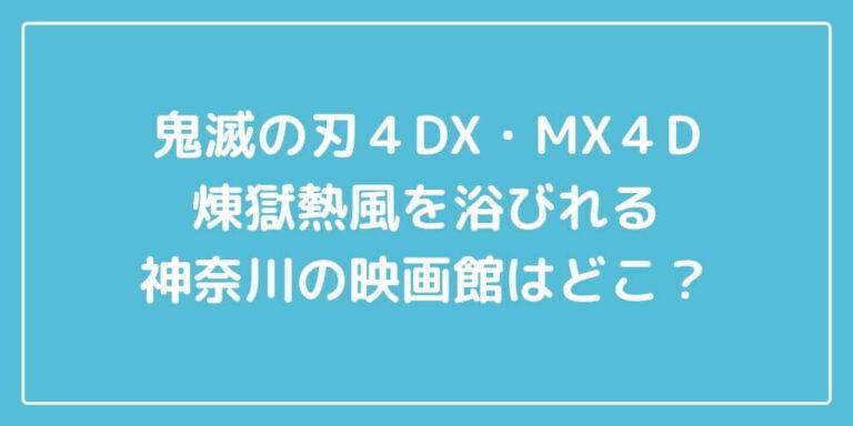 kimetsunoyaiba-4dxmx4d