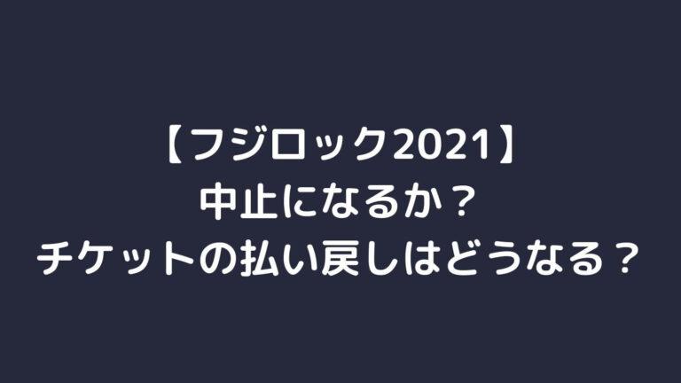 fujirock2021-tyuusi