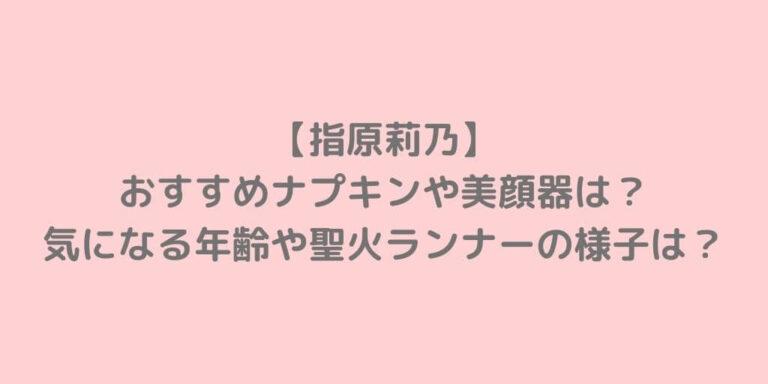 rinosashihara-napukin