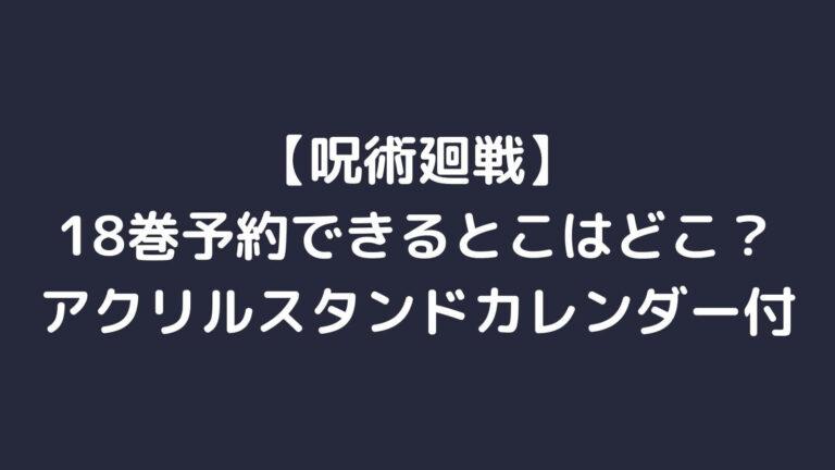 jyujyutsukaisen-18