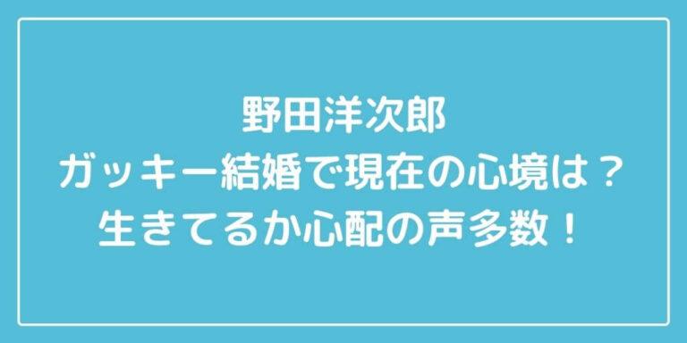 youjironoda-gakky