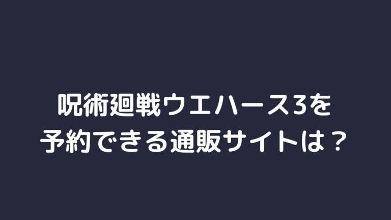jyujyutsukaisen-uefer3
