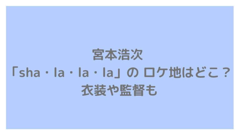 kojimiyaoto-shalalala
