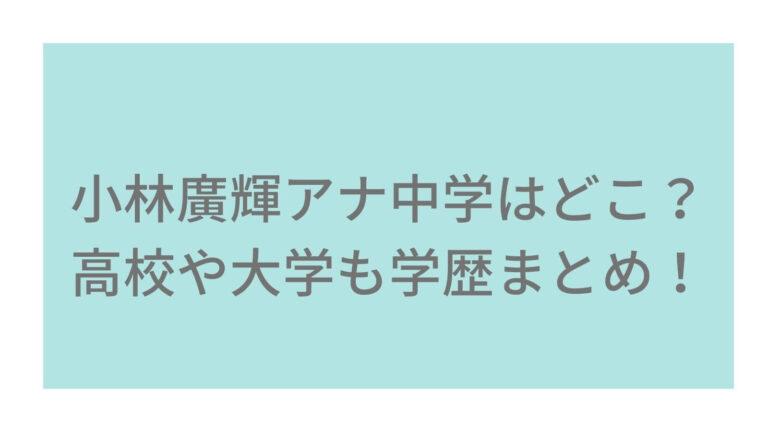 hirokikobayashi-tyugaku