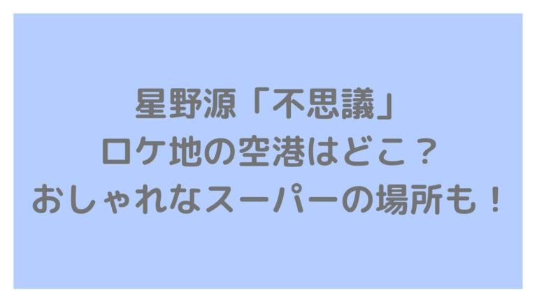 genhoshino-fushigi