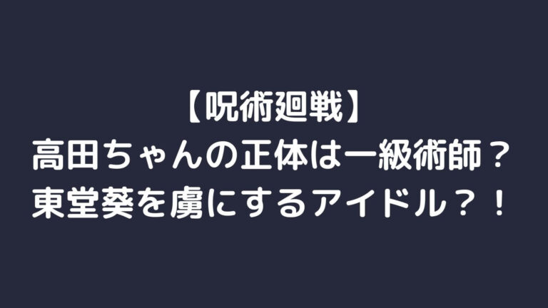 takadachan-shoutai