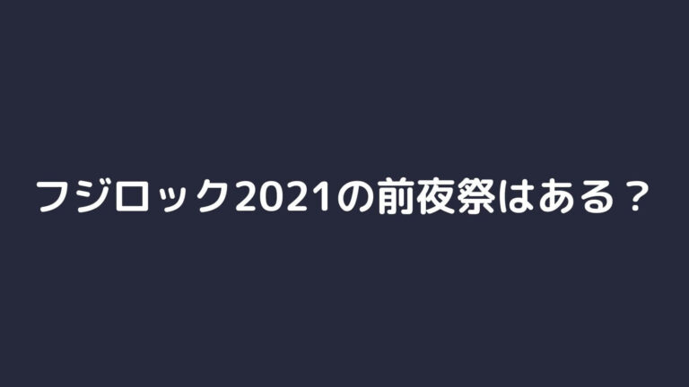 fujirock-zenyasai