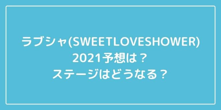 SWEETLOVESHOWER2021