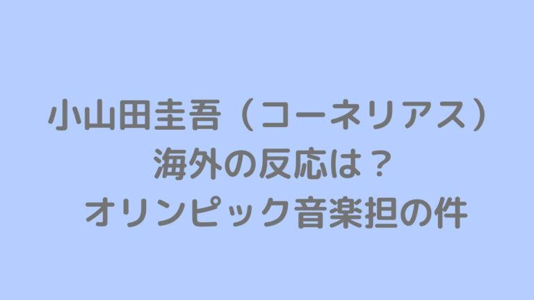 keigooyamada-overseasreaction