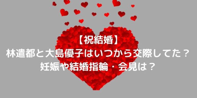 大島優子結婚