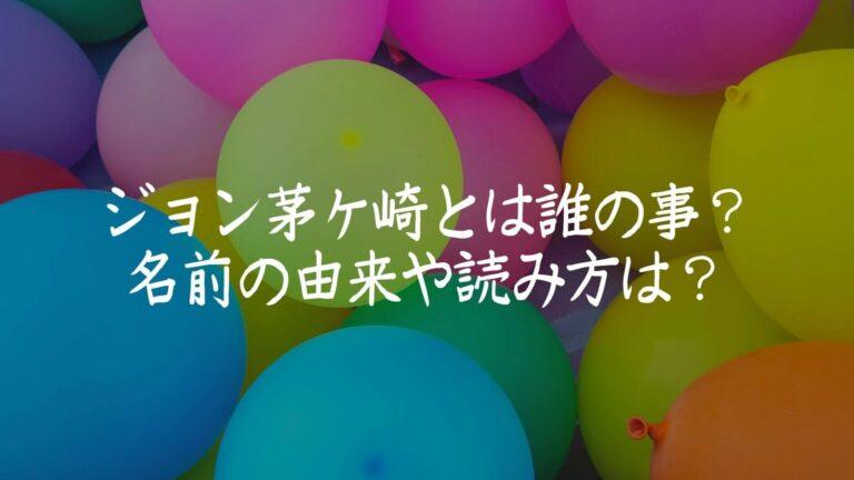 ジョン茅ヶ崎 キンプリ 高橋海人