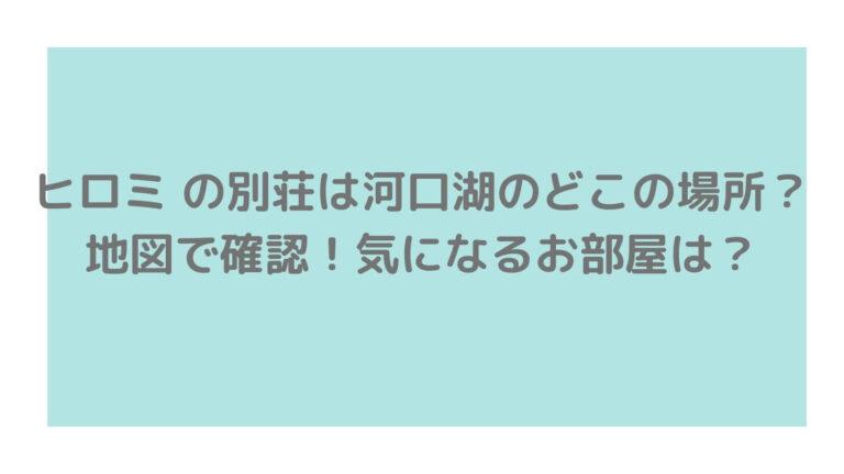 ヒロミ別荘